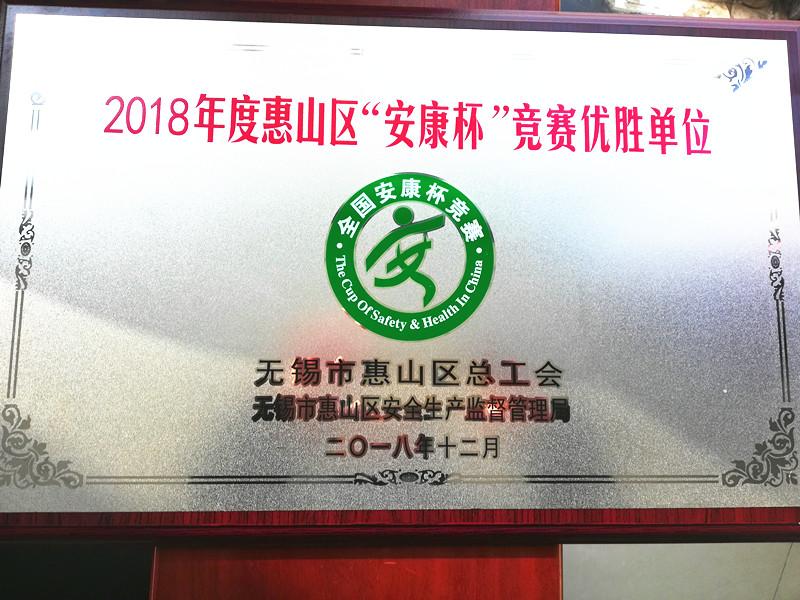 安康杯奖牌.jpg